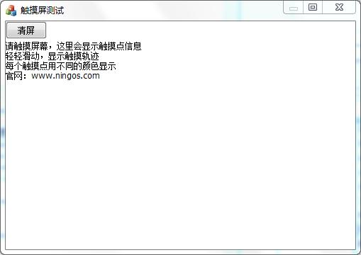 Windows 平板触摸屏测试